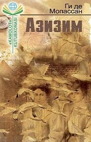 Азизим