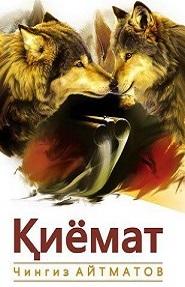 Қиёмат