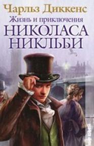 Жизнь и приключения Николаса Никльби